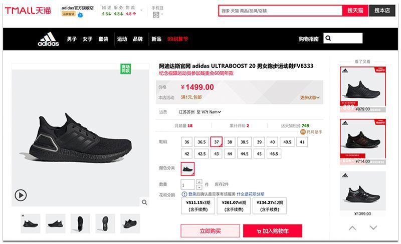 giầy thể thao Adidas, mẫu ULTRABOOTS mới nhất năm 2020 bán trên store chính hãng tại Tmall.com